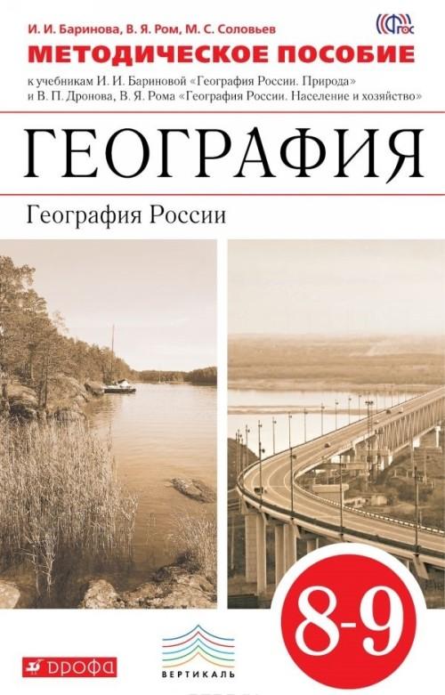 Geografija. Geografija Rossii. 8-9 klassy. Metodicheskoe posobie k uchebnikam I. I. Barinovoj i V. P. Dronova, V. Ja. Roma