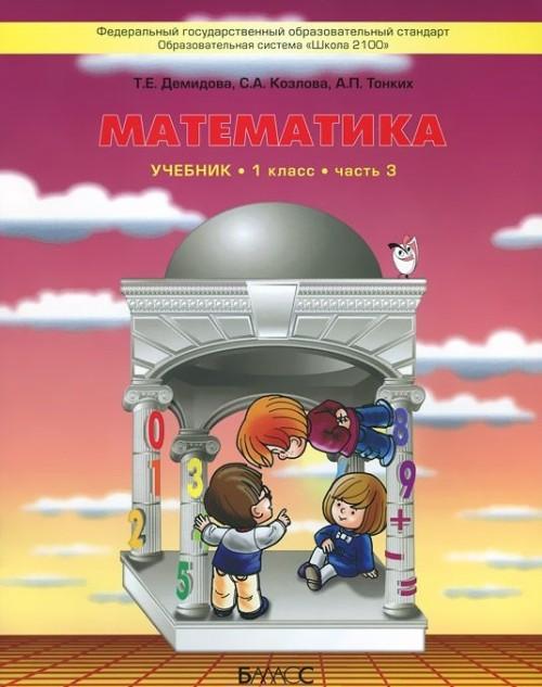 Математика. 1 класс. В 3 частях. Часть 3. Учебник