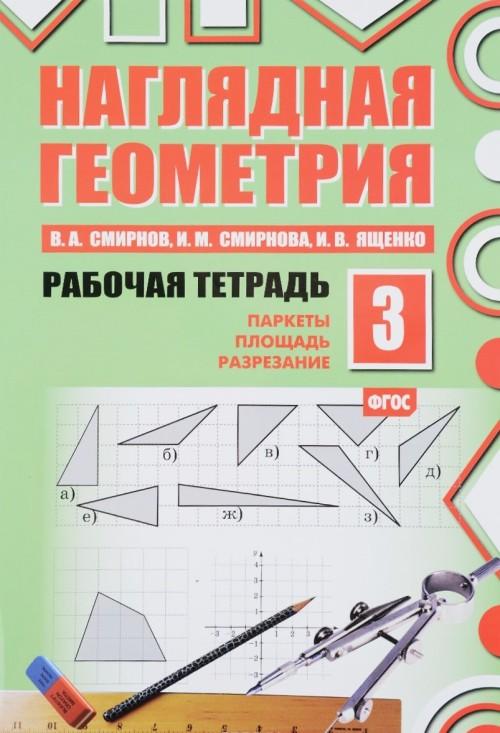 Nagljadnaja geometrija. Rabochaja tetrad №3