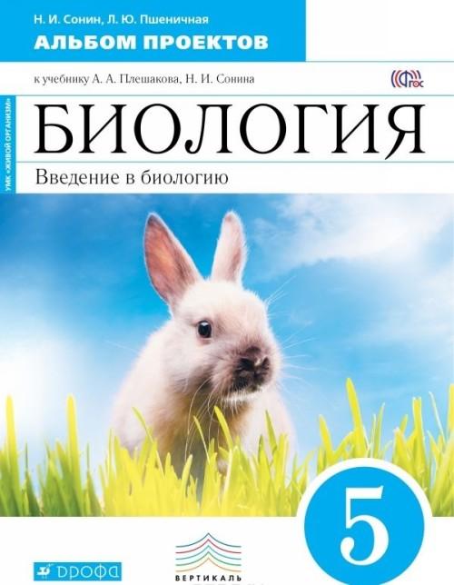 Biologija. Vvedenie v biologiju. 5 klass. Albom proektov k uchebniku A. A. Pleshakova, N. I. Sonina