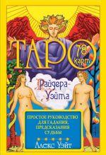 Taro Rajdera-Uejta. 78 kart i prostoe rukovodstvo dlja gadanija, predskazanija sudby