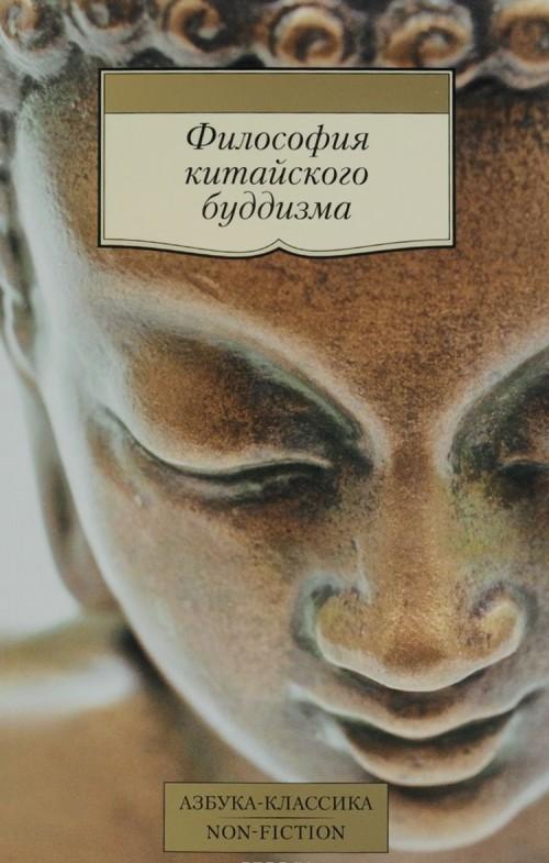 Filosofija kitajskogo buddizma