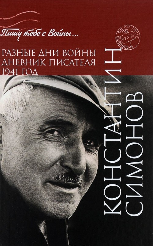 Raznye dni vojny. Dnevnik pisatelja. 1941 god
