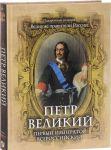Petr Velikij. Pervyj imperator Vserossijskij