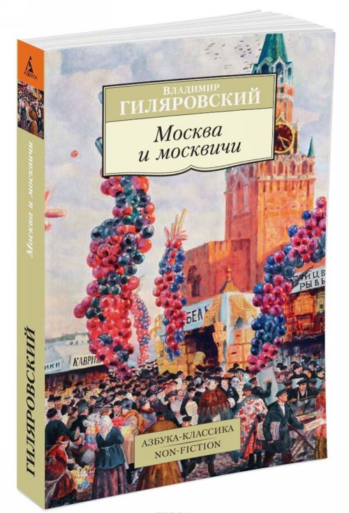 Moskva i moskvichi