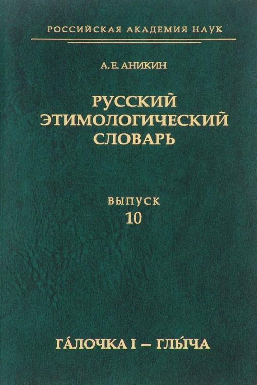 Russkij etimologicheskij slovar. Vypusk 10. Galochka I - glycha