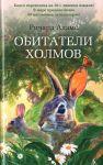 Obitateli kholmov