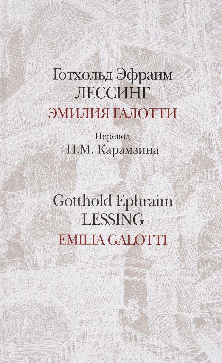Эмилия Галотти / Emilia Galotti
