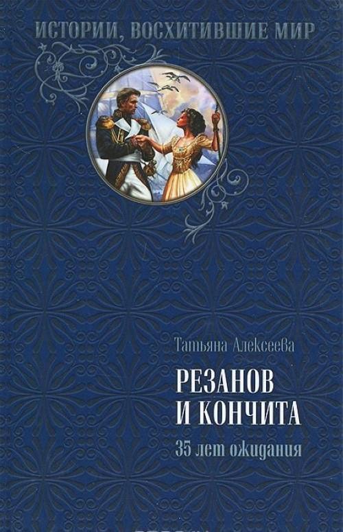 Rezanov i Konchita. 35 let ozhidanija