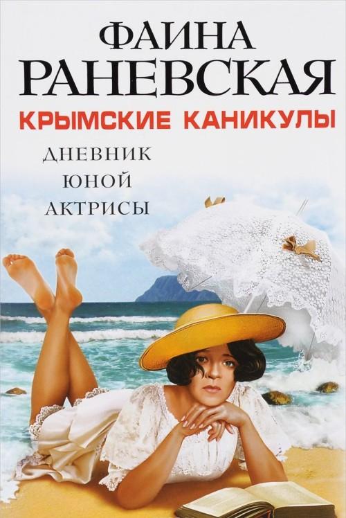 Krymskie kanikuly. Dnevnik junoj aktrisy