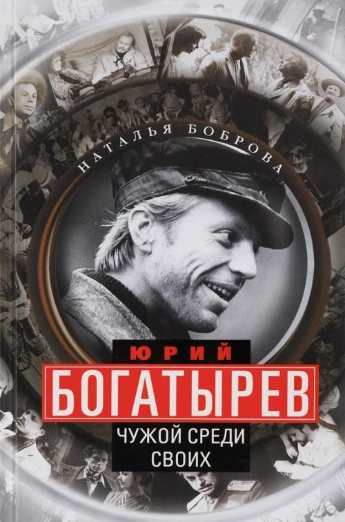 Jurij Bogatyrev. Chuzhoj sredi svoikh