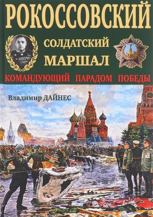 Rokossovskij. Soldatskij Marshal