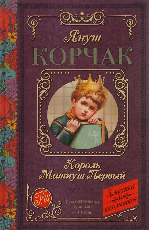 Korol Matiush Pervyj
