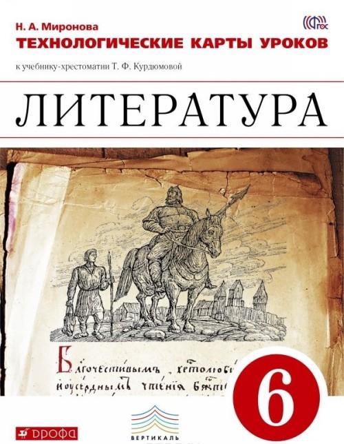 Literatura. 6 klass. Tekhnologicheskie karty urokov k uchebniku-khrestomatii T. F. Kurdjumovoj