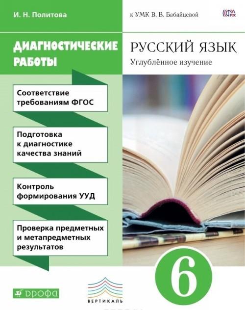 Russkij jazyk. 6 klass. Uglublennoe izuchenie. Diagnosticheskie raboty k UMK V. V. Babajtsevoj
