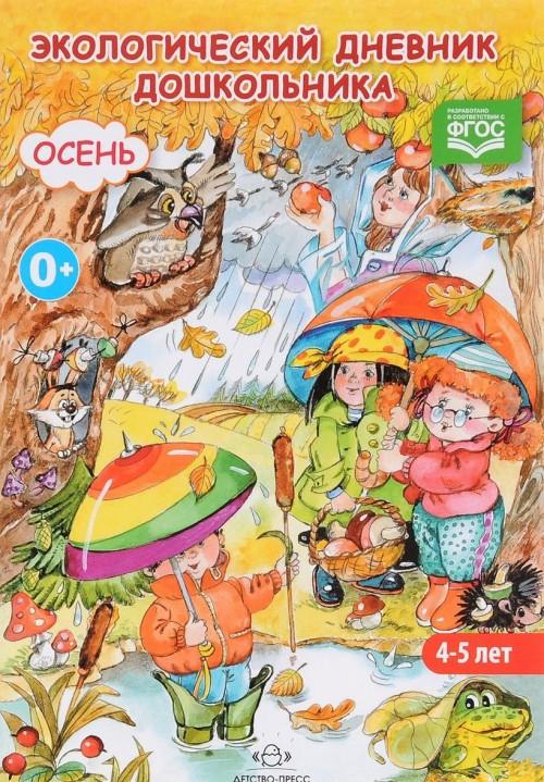 Ekologicheskij dnevnik doshkolnika. 4-5 let. Osen