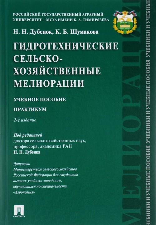 Гидротехнические сельскохозяйственные мелиорации. Практикум. Учебное пособие