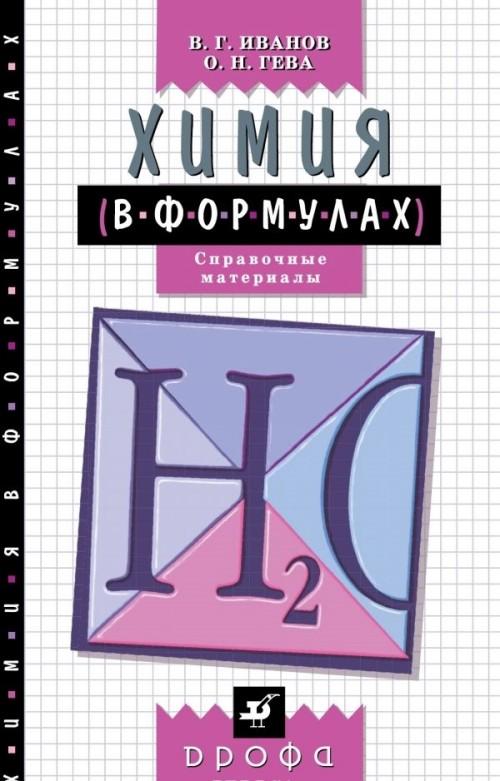 Khimija v formulakh. 8-11 klassy. Spravochnye materialy