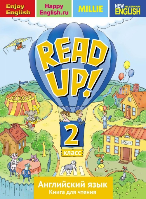 Read up! 2 / Anglijskij jazyk. 2 klass. Kniga dlja chtenija. Uchebnoe posobie