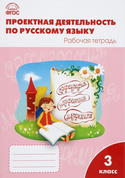 Russkij jazyk. 3 klass. Proektnaja dejatelnost. Rabochaja tetrad