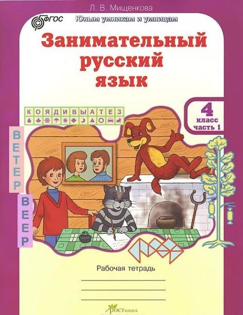 Zanimatelnyj russkij jazyk. 4 klass. Rabochaja tetrad. V 2 chastjakh. Chast 1