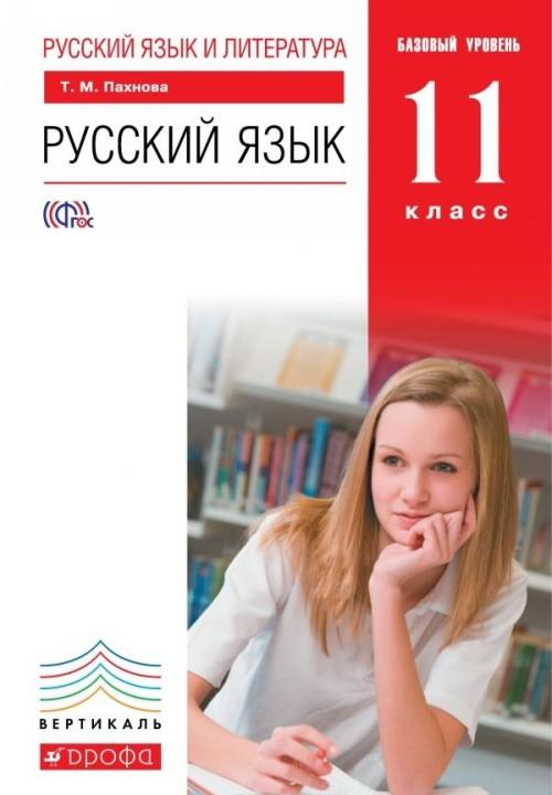 Russkij jazyk i literatura. Russkij jazyk. 11 klass. Bazovyj uroven. Uchebnik