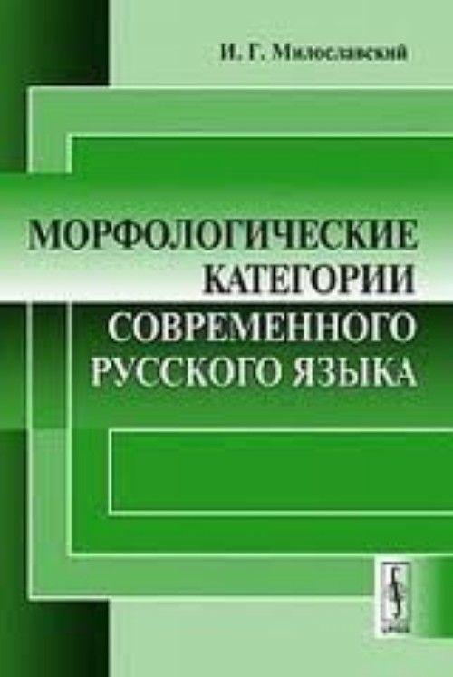 Morfologicheskie kategorii sovremennogo russkogo jazyka