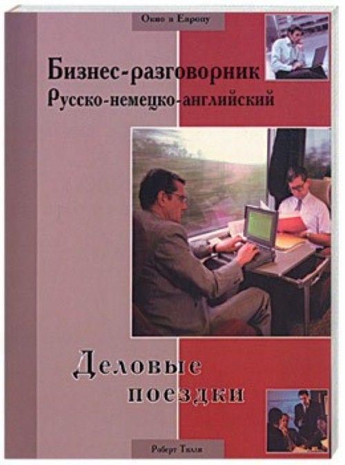 Biznes-razgovornik.  Russko-nemetsko-anglijskij. Delovye poezdki