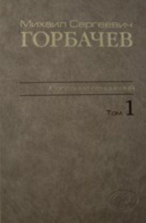 M. S. Gorbachev. Sobranie sochinenij. Tom 1. Nojabr 1961 - fevral 1984