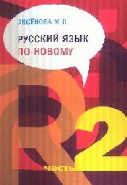 Русский язык по новому. Часть 2