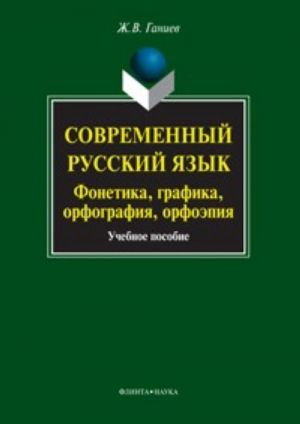 Sovremennyj russkij jazyk. Fonetika, grafika, orfografija, orfoepija (+ CD-ROM)