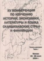 XV Konferentsija po izucheniju istorii, ekonomiki, literatury i jazyka Ckandinavskikh stran i Finljandii. Chast 1