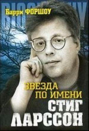 Zvezda po imeni Stig Larsson (The Man Who Left Too Soon: The Biography of Steg Larsson)