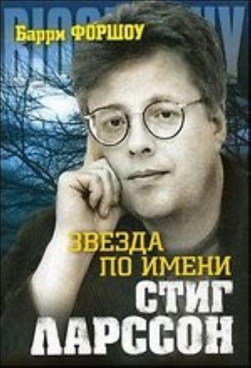 Звезда по имени Стиг Ларссон [пер. с англ.]