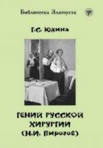 Genij russkoj khirurgii (N.I. Pirogov). Book and DVD. Lexical minimum 2300 words