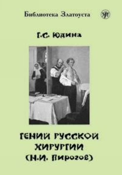 Genij russkoj khirurgii (N.I. Pirogov). Book and DVD. Lexical minimum 2300 words