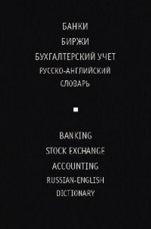 Russko-anglijskij slovar : Banki. Birzhi. Bukhgalterskij uchet
