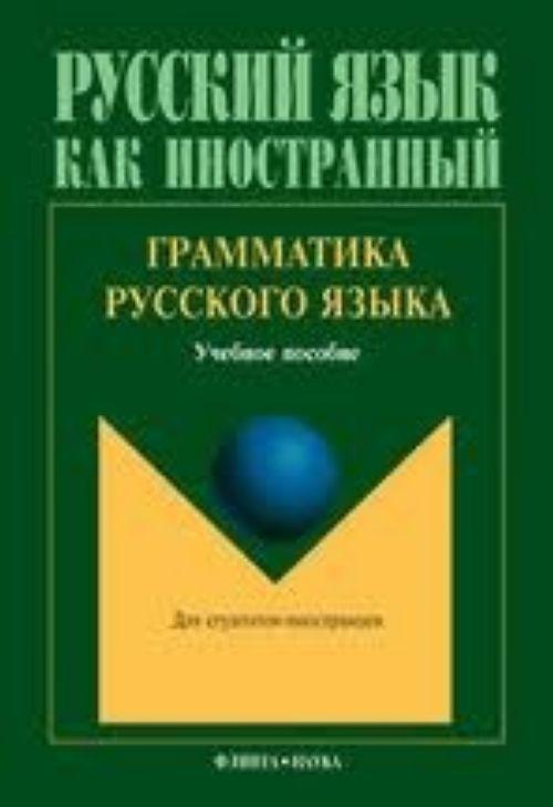 Грамматика русского языка. Учебное пособие