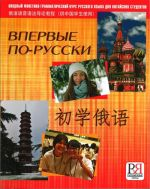 Vpervye po-russki. Vvodnyj fonetiko-grammaticheskij kurs dlja kitajskikh studentov. The set consists of book and CD
