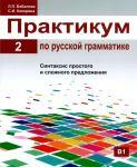 Praktikum po russkoj grammatike. Chast 2. / Russian grammar manual. Part 2.