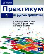 Praktikum po russkoj grammatike. Chast 1. / Russian grammar manual. Part 1