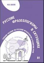 Russkie frazeologizmy v situatsijakh. Uchebnoe posobie po russkoj frazeologii i razvitiju rechi
