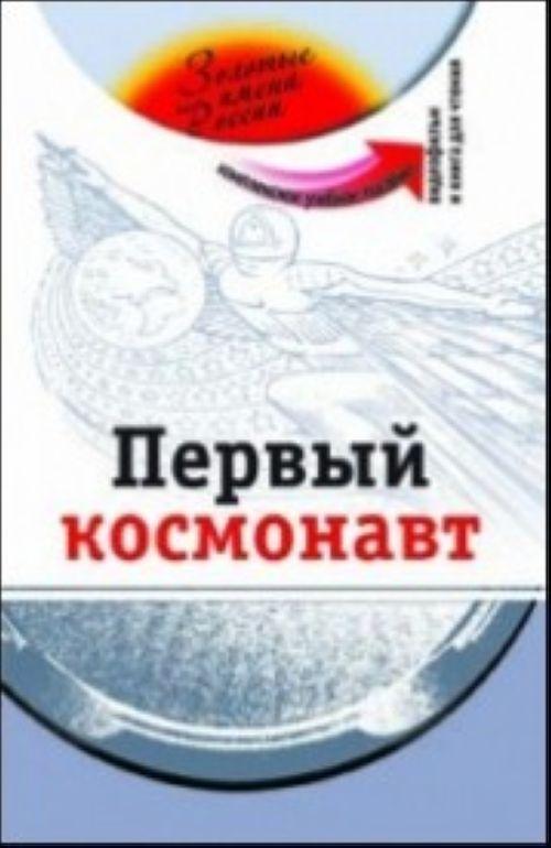 Pervyj kosmonavt: Uchebnoe posobie s multimedijnym prilozheniem. Kirja sisältää DVD:n