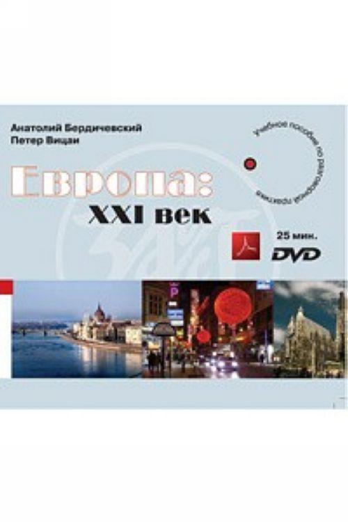 Evropa : XXI vek. Uchebnoe posobie po razgovornoj praktike. DVD