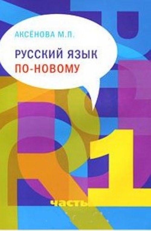 Русский язык по новому. Часть 1 + CD-ROM
