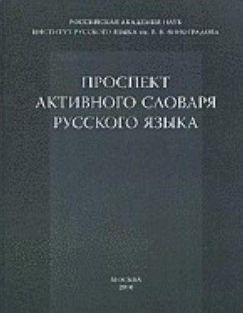 Prospekt aktivnogo slovarja russkogo jazyka