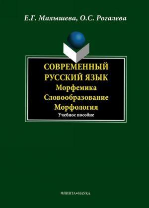 Russkij jazyk. Morfemika, morfonologija, slovoobrazovanie