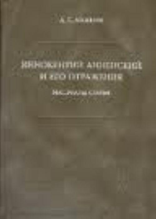 Innokentij Annenskij i ego otrazhenija. Materialy. Stati
