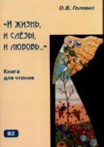 """I zhizn, i sljozy, i ljubov..."" : kniga dlja chtenija s kommentarijami i uprazhnenijami"