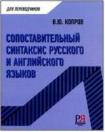 Сопоставительный синтаксис русского и английского языков